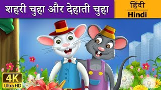 Download शहरी चूहा और देहाती चूहा | Town Mouse and Country Mouse | Kahani | Fairy Tales Video
