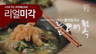 Download [리얼미각] 소리로 먹는 2018 특선요리 시리즈 1 황태 칼국수 [눈대목] Video