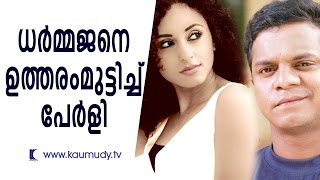 Download Dharmajan finds it difficult to answer Pearly | Kaumudy TV Video