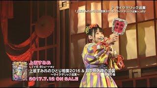 Download LIVE Blu-ray「上坂すみれのひとり相撲2016~サイケデリック巡業~&超中野大陸の逆襲 群星の巻」ダイジェスト映像 Video