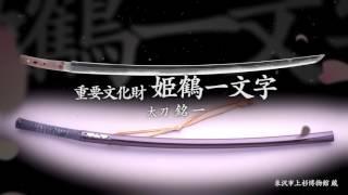 Download 『映画 日本刀 ~刀剣の世界~』特別映像:刀剣篇 Video