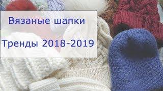Download Модные вязаные шапки. Тренды осень-зима 2018-2019. Обзор моих головных уборов. Video