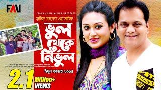 Download Hanif Sanket Eid Natok - Bhul Theke Nirbhul - ভুল থেকে নির্ভুল (2015) Video
