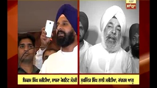 Download Bikram Majithia Challenges Congress Video