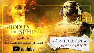 Download صحيفة بريطانية تكشف بالوثائق السر الذي اخفته مصر منذ 80 عام .. وثائقي نادر Video