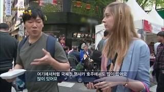 Download My Korean Husband Couple in Korea on EBS TV 나의한국남편 - 니콜라의 한국방문기 Video