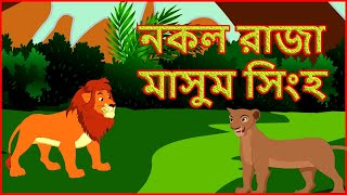 Download নকল রাজা মাসুম সিংহ   Fake King Innocent Lion   Bangla Cartoon   বাংলা কার্টুন Video