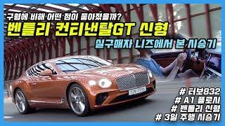 Download (Bentley Continantal GT) 벤틀리 컨티낸탈 GT 신형 시승기 (터보832 & 플로시) Video