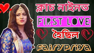Download I propose him firstly, First love of Fairypriya Ahmed Assamese Actress Video