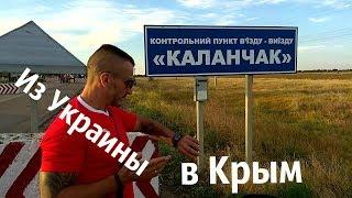 Download Из Украины в Крым. граница, прохождение таможни.июль 2017 Video