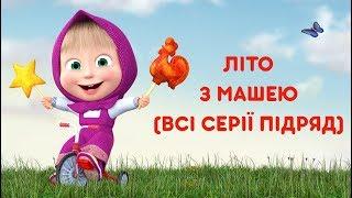 Download Маша та Ведмідь: Літо з Машею (Всі серії підряд) Masha and the Bear Video