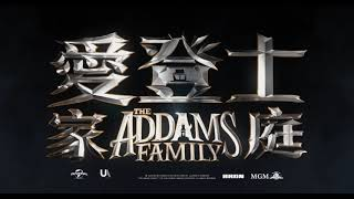 Download 《愛登士家庭》15秒預告 │THE ADDAMS FAMILY - 15s Trailer - Outsiders Video