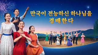 Download 기독교 뮤지컬 <만국이 전능하신 하나님을 경배한다> 주님의 재림을 맞이하다 (한국어 더빙) Video