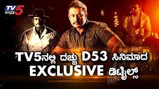 Download Challenging Star Darshan Robert Movie Exclusive Details | D BOSS | TV5 Sandalwood Video