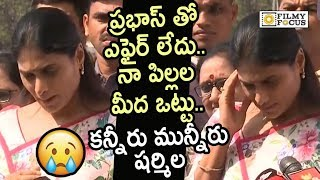 Download YS Sharmila Responds on Affair with Prabhas and Accuses Chandrababu for Making Gossips Video
