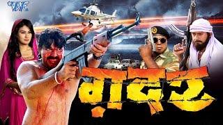 Ziddi Super Hit Full Bhojpuri Movie 2017 Pawan Singh