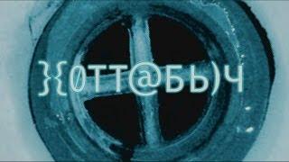 Download Хоттабыч (фильм в HD) Video