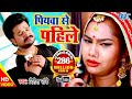 Download Ritesh Pandey का सबसे हिट गाना - पियवा से पहिले - Piyawa Se Pahile - Superhit Bhojpuri Hit Song 2019 Video