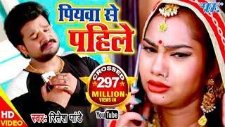 Download Ritesh Pandey का सबसे हिट गाना - पियवा से पहिले - Piyawa Se Pahile - Superhit Bhojpuri Hit Song 2017 Video