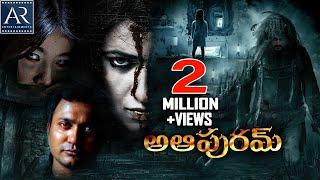 Download A Aa Puram Telugu Full Movie | Latest Horror Movies | AR Entertainments Video