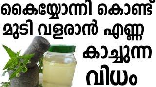 Download How To Make Kayyonni Hair Oil | Homemade Hair Oil For Hair Growth Video