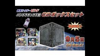 Download V.A. / 仮面ライダービルド パンドラボックス型CDボックスセット Video