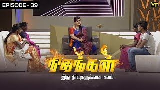 Download Nijangal - With Kushboo - நிஜங்கள் Sun TV Episode 39 | 09/12/2016 | Vision Time Video