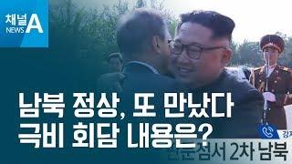 Download 남북정상, 판문점서 또 만났다…문 대통령 내일 발표 Video
