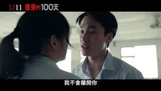 Download 【借來的100天】Homestay 幕後花絮—演技爆發篇~2019/1/11 限時重生 Video