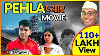 Download PEHLA प्यार - UTTAR KUMAR (धाकड़ छोरा ) #हरयाणवी फिल्म 2018 || NEW Haryanvi Film 2018 Video