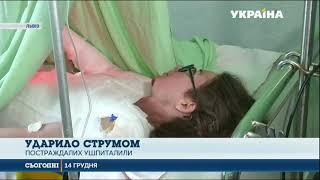 Download У Львові вдарило струмом закохану пару Video