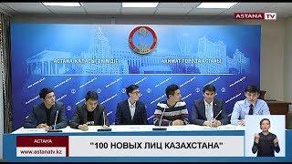 Download В Астане заявки на участие в проекте ″100 новых лиц Казахстана″ подали 50 человек Video