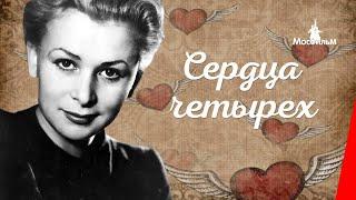 Download Сердца четырех (1941) фильм Video