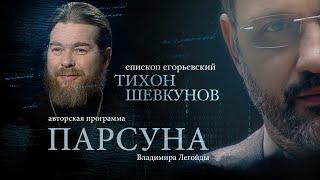 Download ПАРСУНА. ЕПИСКОП ЕГОРЬЕВСКИЙ ТИХОН (ШЕВКУНОВ) Video