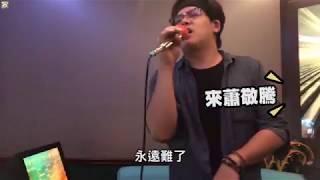 Download 鳥屎各種模仿 - 新不了情&眼底星空 2017/08/20 Video