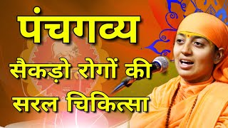 Download पंचगव्य से सैकड़ो रोगों की सरल चिकित्सा - Sadhvi Shradha Gopal Saraswati Didi Ji - Panchgavy Therapy Video