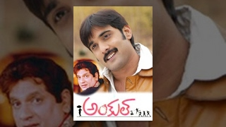 Download Uncle | Full Length Telugu Movie | Tarun, AVS, Pallavi Video