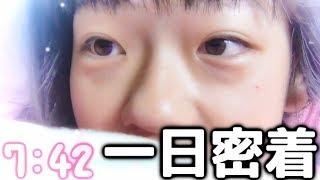 Download ひかりの1日密着!【平日編】 Video