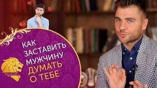 Download Как ЗАСТАВИТЬ мужчину ДУМАТЬ о тебе? 4 супер ФИШКИ Video