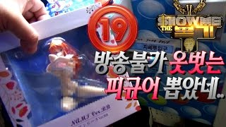 Download 방송까지 불가능. 19금 야한 피규어 뽑다ㄷㄷ알고보니 ″나미″ 한정판!? Video