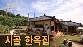 Download 이렇게 예쁜곳에 누가 살까? 시골집의 재탄생 '나만의 한옥집' Video