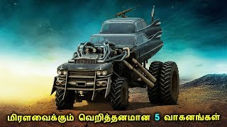 Download 5 Insane Movie Vehicles You Won't Believe Actually Exist !   Tamil One Video