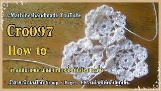 Download Cro097 Crochet pattern How to /ผังลายโครเชต์ ลายหกเหลี่ยม ต่อดอกตัดไหมปกติ Mathineehandmade Video
