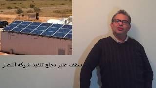 Download أفكار تركيب الطاقة الشمسية للمنازل و الفنادق و المزارع 😎 😎 Video