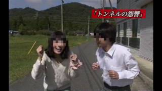 Download 封印映像19 トンネルの怨響 Video
