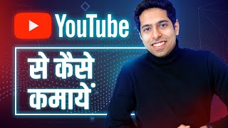 Download How to Earn Money From YouTube? Business and Career Ideas By Him eesh Madaan Video
