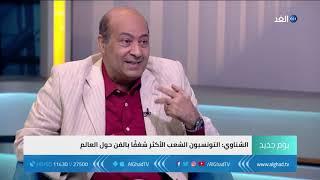 Download يوم جديد   الشناوي: الوفد المصري له نصيب الأسد في مهرجان قرطاج Video