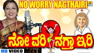 Download No Worry Nagtha Iri - Sudha Baraguru - Kannada Comedy Video