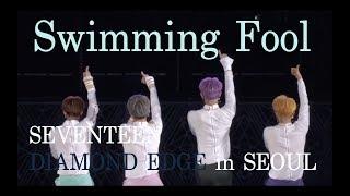 Download 【日本語字幕】SEVENTEEN (세븐틴) DIAMOND EDGE IN SEOUL - Swimming Fool Video