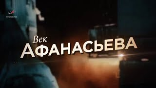 Download Век Афанасьева Video